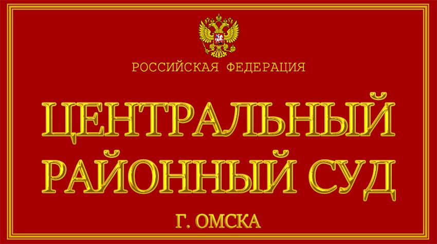Омская область - о Центральном районном суде г. Омска с официального сайта