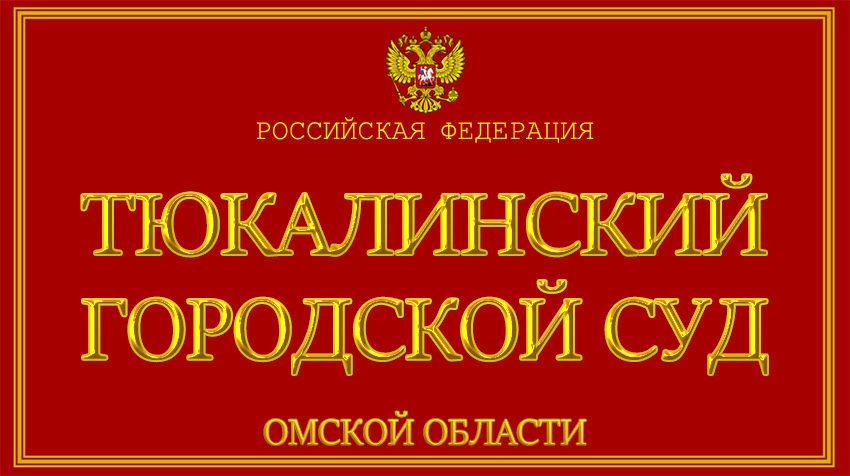 Омская область - о Тюкалинском городском суде с официального сайта