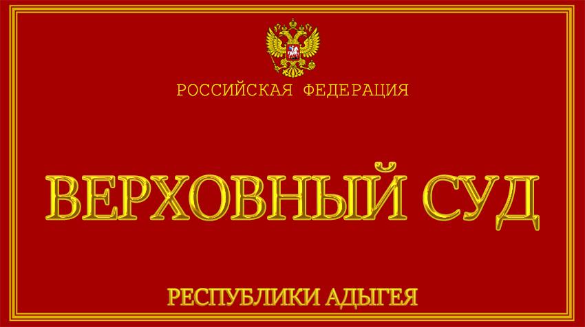 Республика Адыгея - о Верховном суде с официального сайта
