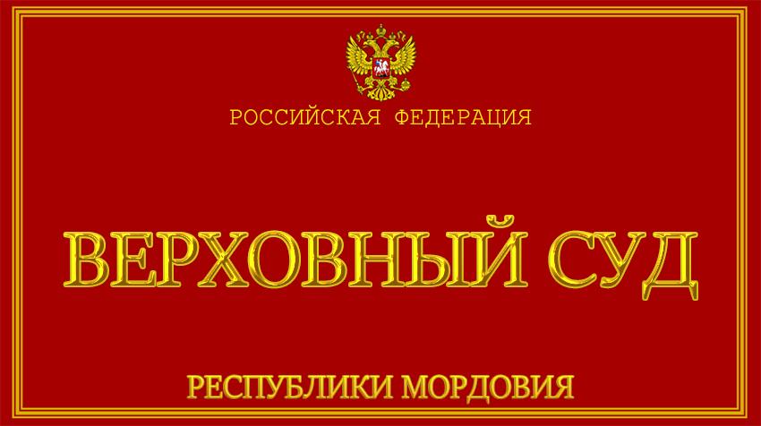 Республика Мордовия - о Верховном суде с официального сайта