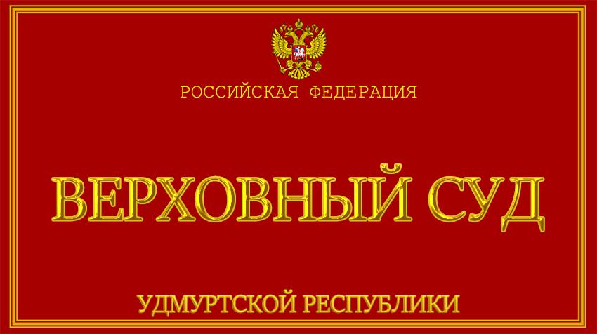 Удмуртская республика - о Верховном суде с официального сайта