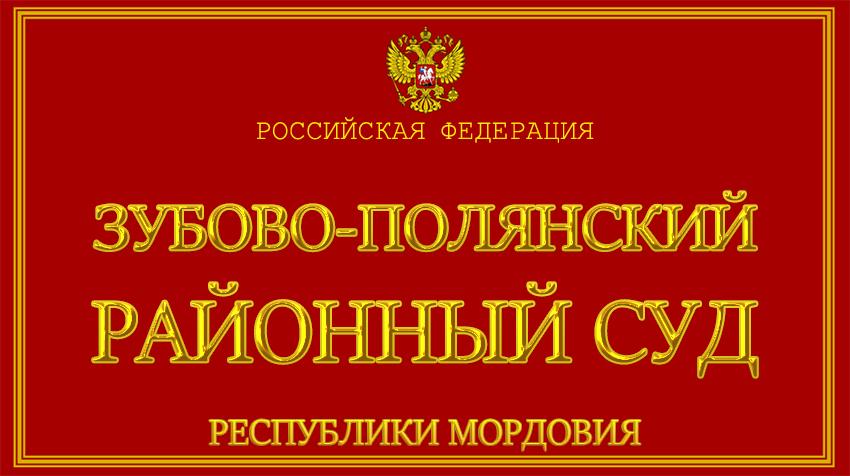 Республика Мордовия - о Зубово-Полянском районном суде с официального сайта