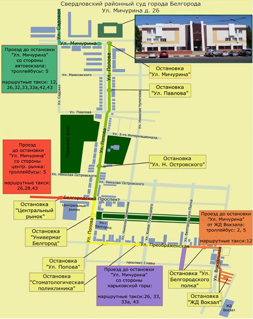 Проезд до Свердловского районного суда г. Белгорода Белгородской области