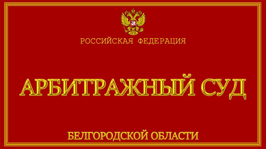 Белгородская область - об Арбитражном суде с официального сайта