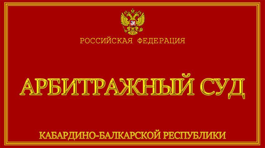 Кабардино-Балкарская Республика - об Арбитражном суде с официального сайта