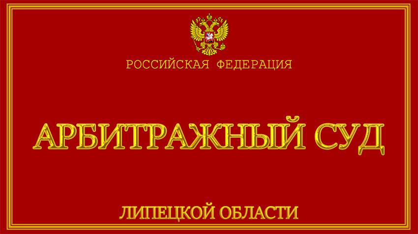 Липецкая область - об Арбитражном суде с официального сайта