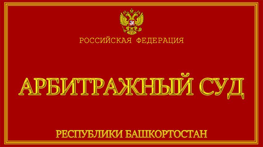 Республика Башкортостан - об Арбитражном суде с официального сайта