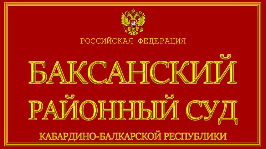 Кабардино-Балкарская Республика - о Баксанском районном суде с официального сайта