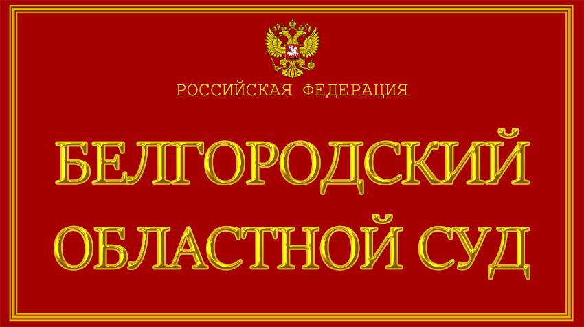 Белгородская область - о Белгородском областном суде с официального сайта