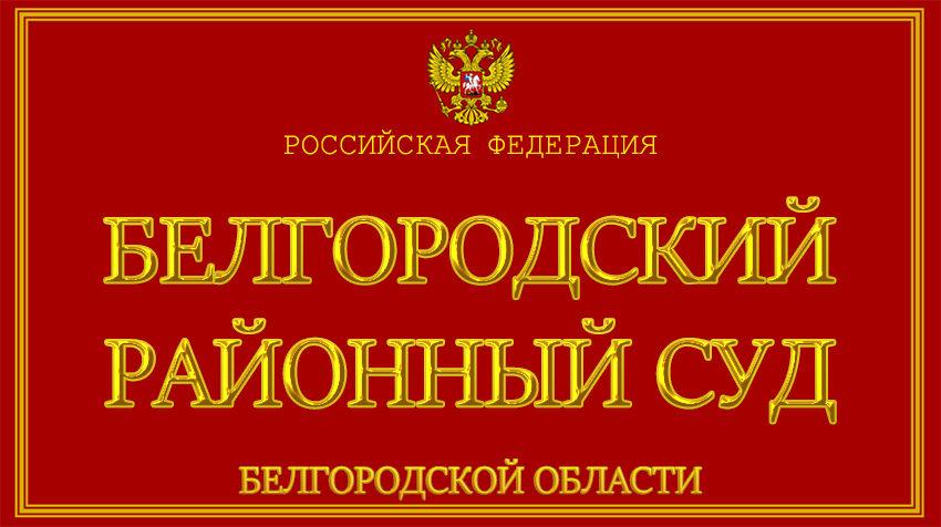 Белгородская область - о Белгородском районном суде с официального сайта