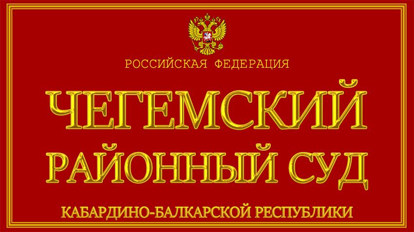 Кабардино-Балкарская Республика - о Чегемском районном суде с официального сайта