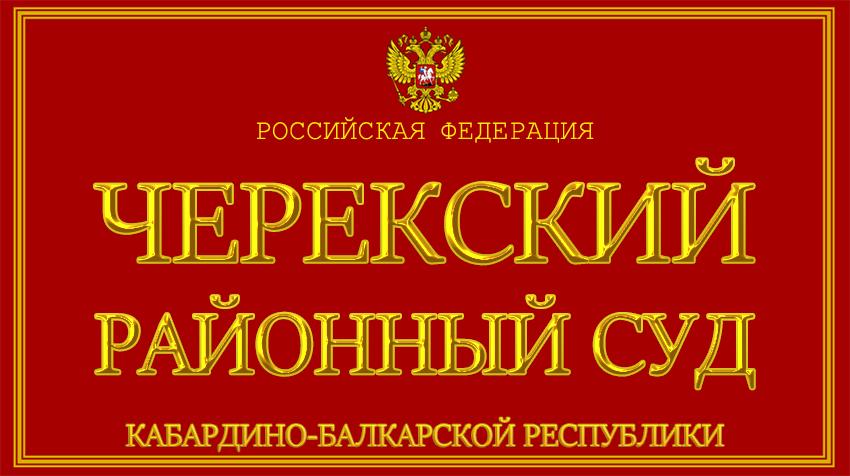 Кабардино-Балкарская Республика - о Черекском районном суде с официального сайта