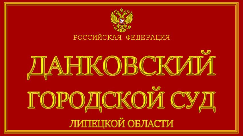 Липецкая область - о Данковском городском суде с официального сайта