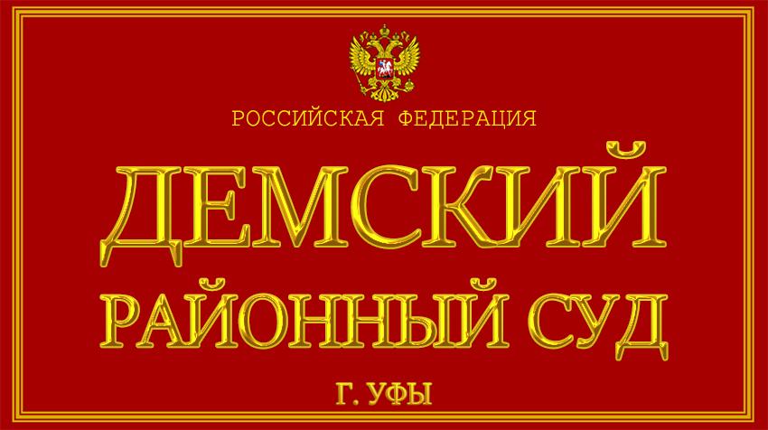 Республика Башкортостан - о Демском районном суде г. Уфы с официального сайта