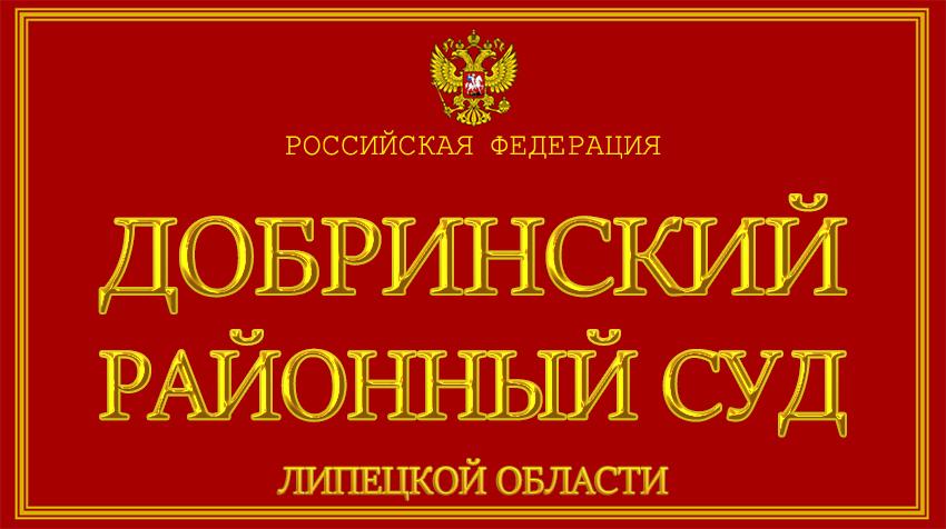 Липецкая область - о Добринском районном суде с официального сайта