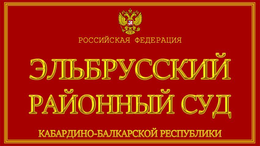 Кабардино-Балкарская Республика - об Эльбрусском районном суде с официального сайта