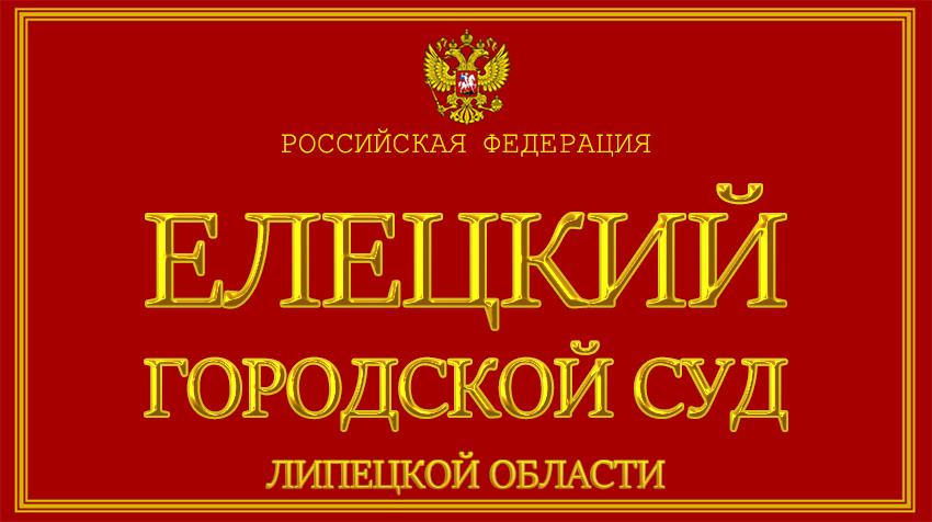 Липецкая область - об Елецком городском суде с официального сайта