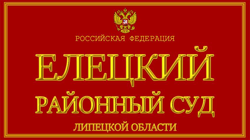 Липецкая область - об Елецком районном суде с официального сайта