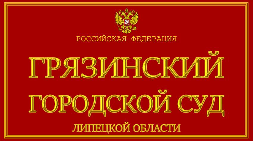Липецкая область - о Грязинском городском суде с официального сайта