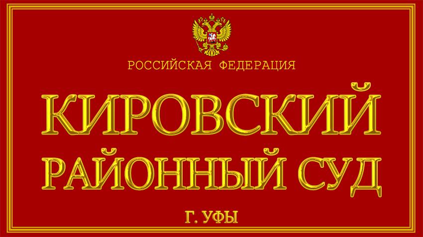 Республика Башкортостан - о Кировском районном суде г. Уфы с официального сайта