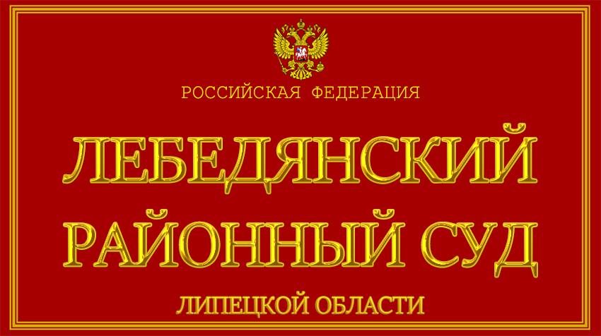 Липецкая область - о Лебедянском районном суде с официального сайта