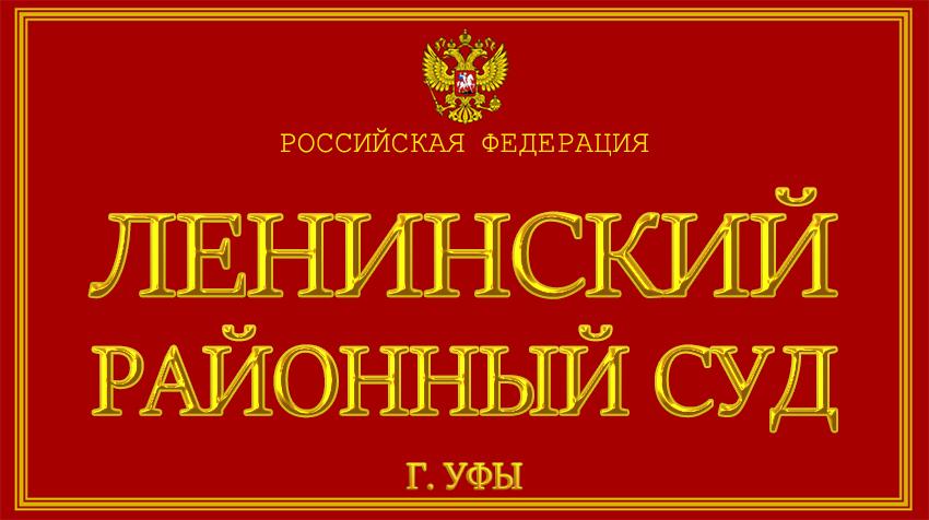 Республика Башкортостан - о Ленинском районном суде г. Уфы с официального сайта