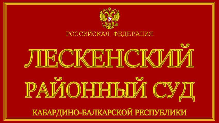 Кабардино-Балкарская Республика - о Лескенском районном суде с официального сайта