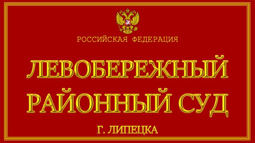 Липецкая область - о Левобережном районном суде г. Липецка с официального сайта