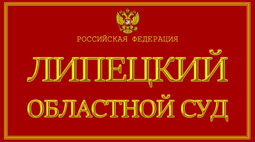 Липецкая область - о Липецком областном суде с официального сайта