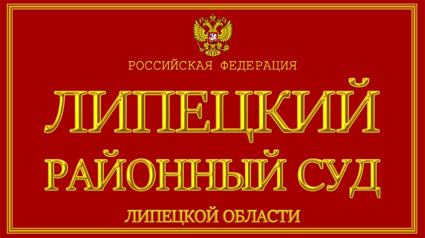 Липецкая область - о Липецком районном суде с официального сайта