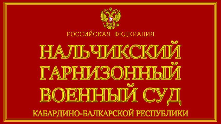 Кабардино-Балкарская Республика - о Нальчикском гарнизонном военном суде с официального сайта