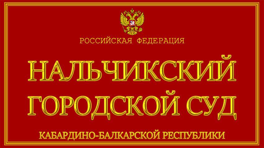 Кабардино-Балкарская Республика - о Нальчикском городском суде с официального сайта
