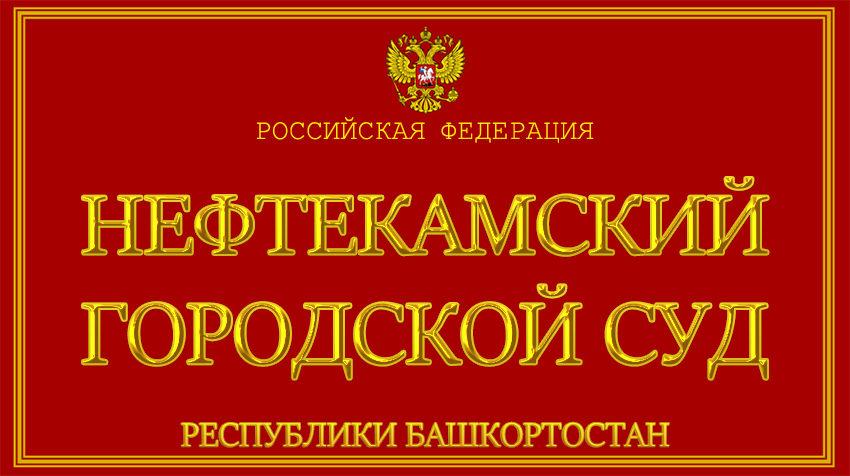 Республика Башкортостан - о Нефтекамском городском суде с официального сайта