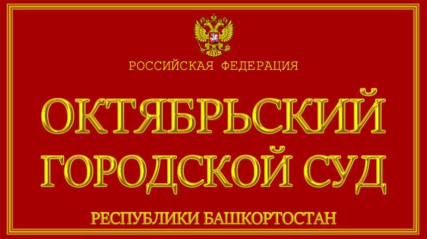 Республика Башкортостан - об Октябрьском городском суде с официального сайта