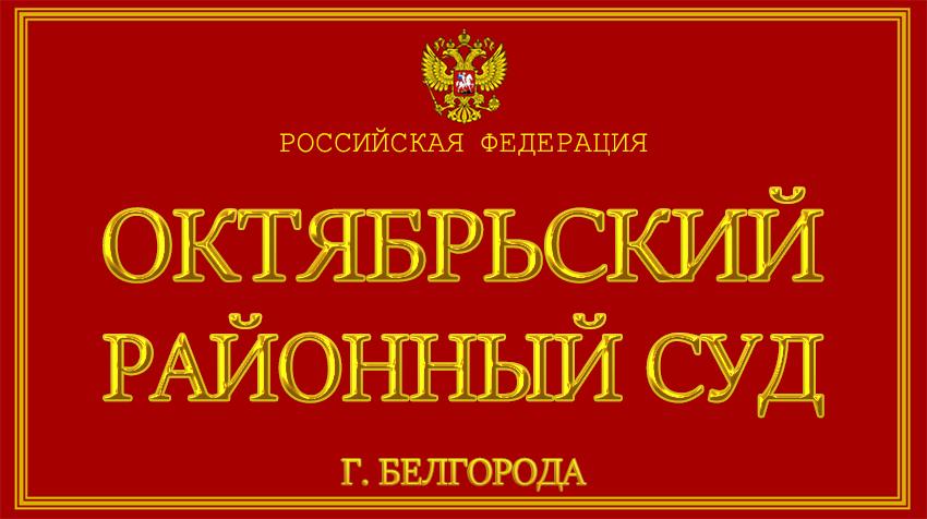 Белгородская область - об Октябрьском районном суде г. Белгорода с официального сайта