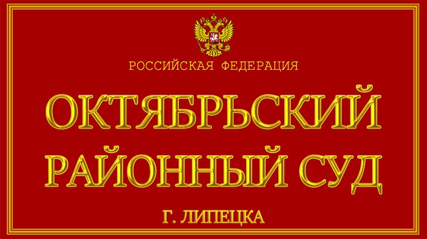 Липецкая область - об Октябрьском районном суде г. Липецка с официального сайта