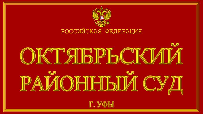 Республика Башкортостан - об Октябрьском районном суде г. Уфы с официального сайта