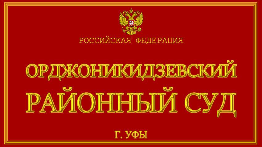 Республика Башкортостан - об Орджоникидзевском районном суде г. Уфы с официального сайта