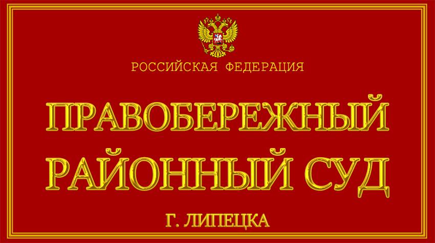 Липецкая область - о Правобережном районном суде г. Липецка с официального сайта