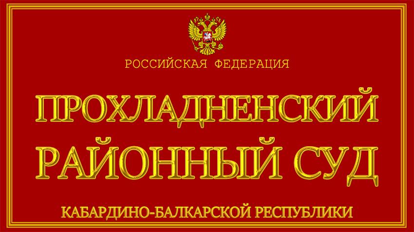 Кабардино-Балкарская Республика - о Прохладненском районном суде с официального сайта