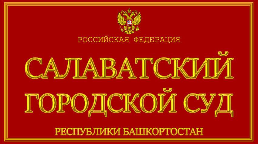 Республика Башкортостан - о Салаватском городском суде с официального сайта
