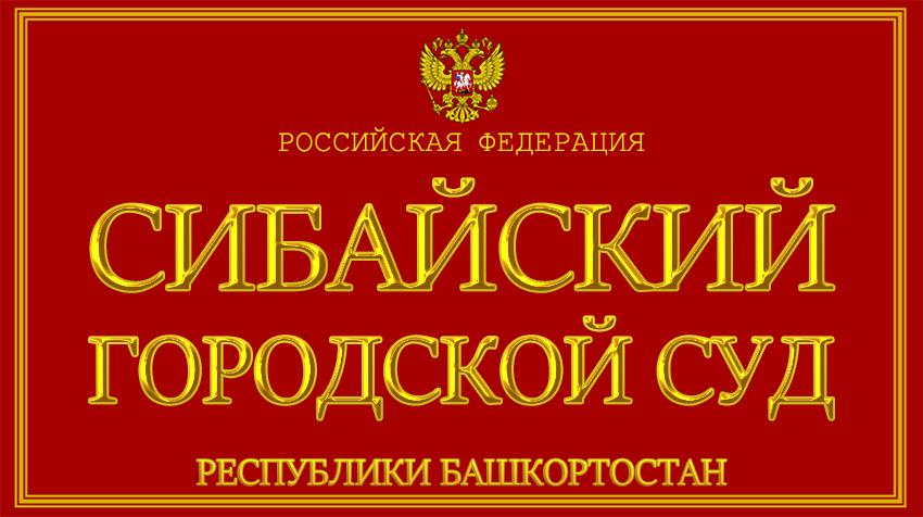 Республика Башкортостан - о Сибайском городском суде с официального сайта