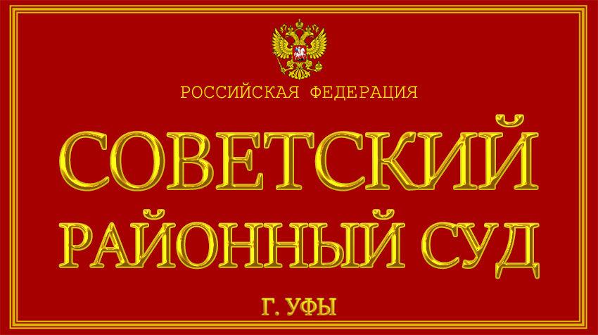 Республика Башкортостан - о Советском районном суде г. Уфы с официального сайта