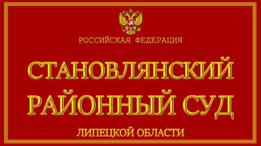 Липецкая область - о Становлянском районном суде с официального сайта