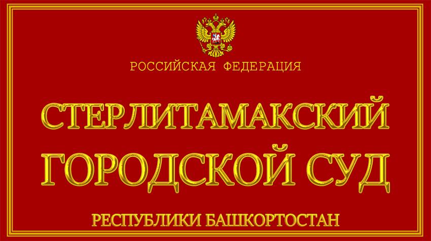 Республика Башкортостан - о Стерлитамакском городском суде с официального сайта