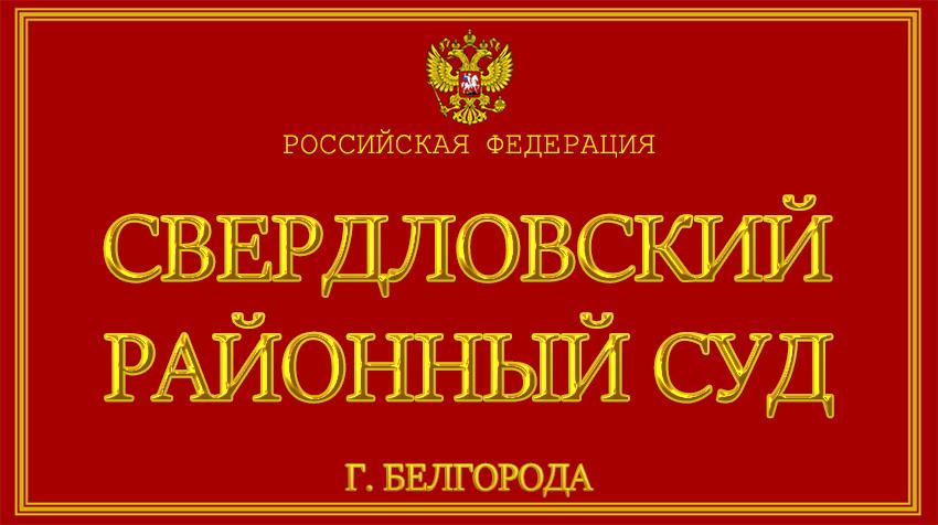 Белгородская область - о Свердловском районном суде г. Белгорода с официального сайта