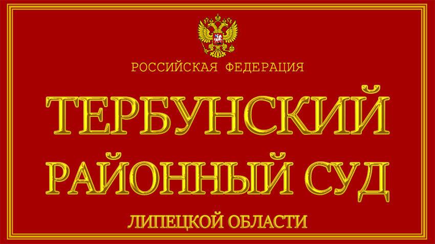 Липецкая область - о Тербунском районном суде с официального сайта