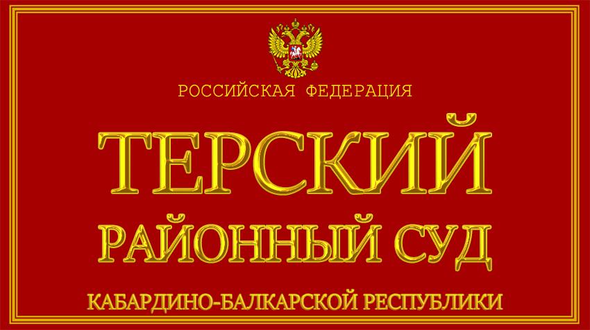 Кабардино-Балкарская Республика - о Терском районном суде с официального сайта