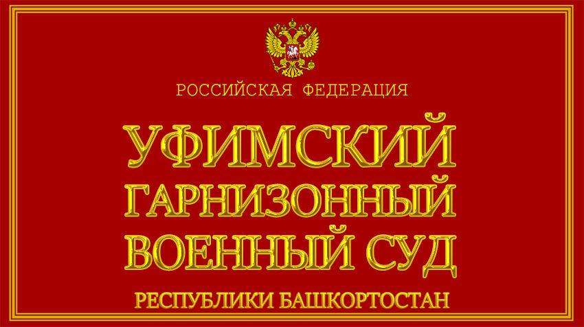 Республика Башкортостан - об Уфимском гарнизонном военном суде с официального сайта