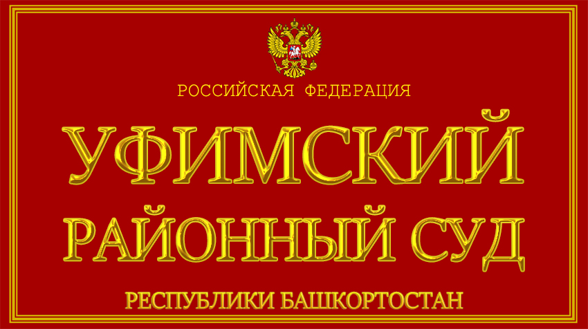 Республика Башкортостан - об Уфимском районном суде с официального сайта